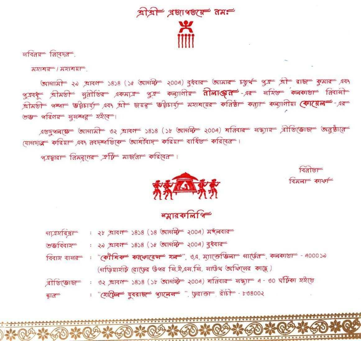 56 How To Create Invitation Card Bengali Format Maker for Invitation Card Bengali Format