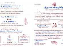 57 Blank Marriage Reception Invitation Wordings In Tamil Language for Ms Word for Marriage Reception Invitation Wordings In Tamil Language