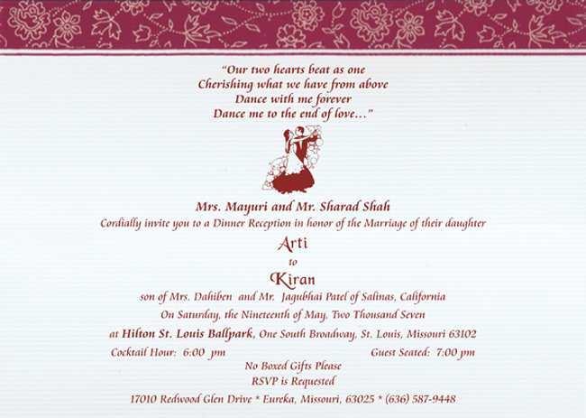 Reception Invitation Card Format In Marathi Cards Design