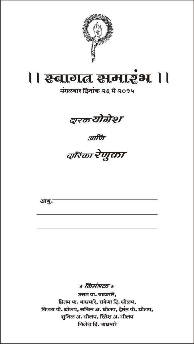 5 Creative Reception Invitation Card Format In Marathi Download