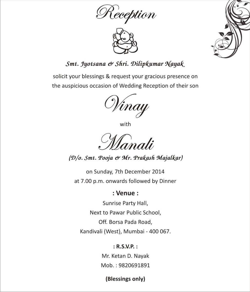 5 Visiting Reception Invitation Card Wordings In Gujarati
