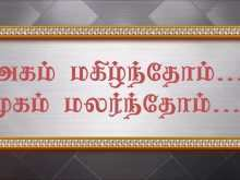 72 Free Printable Marriage Reception Invitation Wordings In Tamil Language in Word with Marriage Reception Invitation Wordings In Tamil Language