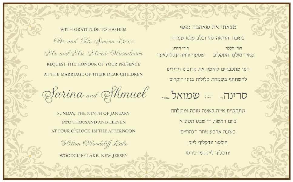 76 Creative Jewish Wedding Invitation Template for Ms Word by Jewish Wedding Invitation Template