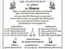 76 Online Reception Invitation Card Format In Hindi for Ms Word with Reception Invitation Card Format In Hindi