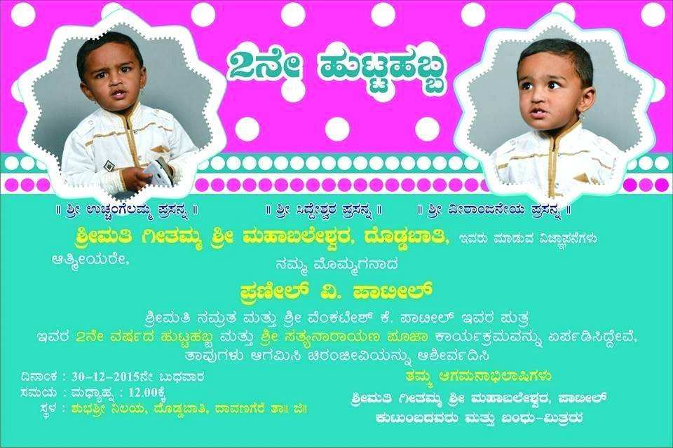 84 Blank Birthday Invitation Template In Kannada Photo with Birthday Invitation Template In Kannada
