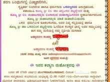 85 Blank Marriage Invitation Format Kannada Templates for Marriage Invitation Format Kannada