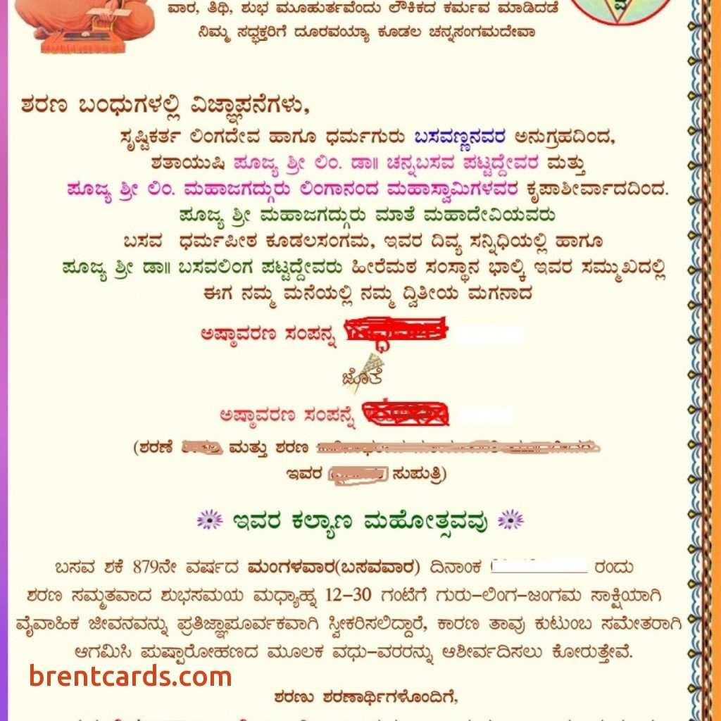 5 Blank Marriage Invitation Format Kannada Templates for Marriage