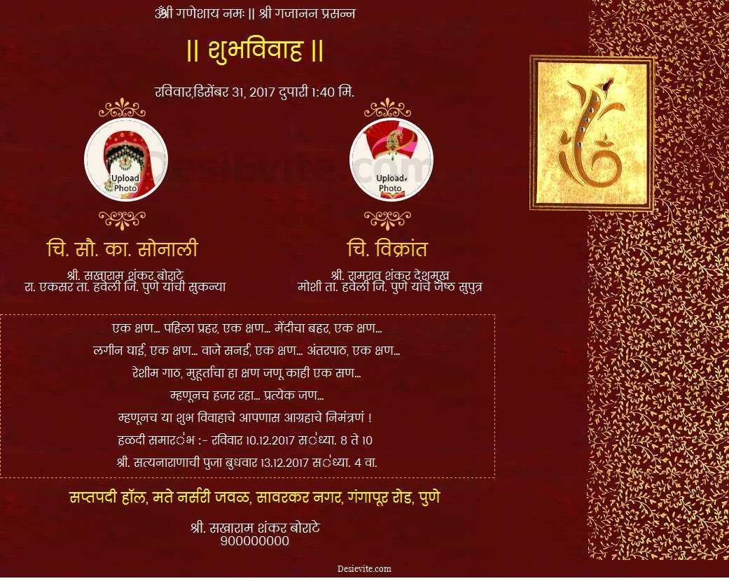 5 Create Reception Invitation Card Wordings In Marathi in
