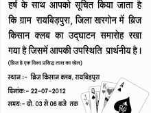 92 Visiting Birthday Invitation Letter Format Marathi in Photoshop for Birthday Invitation Letter Format Marathi
